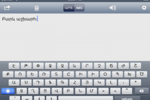 FREE Armenian Keyboard for iOS – Thanks Vahan Harutyunyan